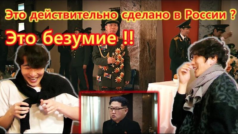Реакция Корейцев о КНДР Lolly Bomb Little Big Корейцы смотрят клип