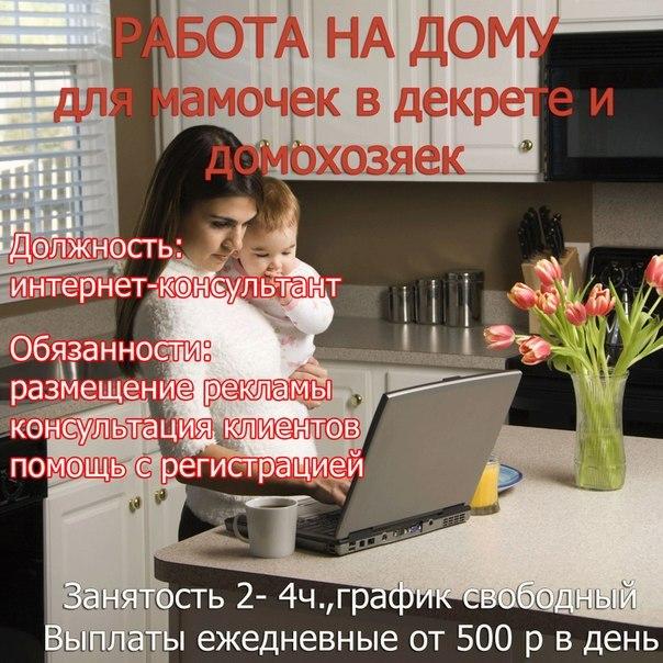 Как заработать дома хозяйки