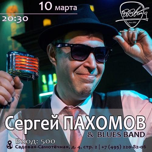 10.03 Сергей Пахомов & Blues Band в клубе B.B.King