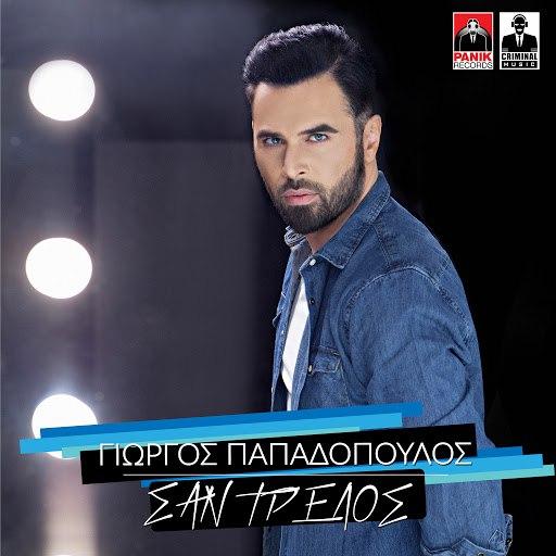 Giorgos Papadopoulos альбом San Trelos
