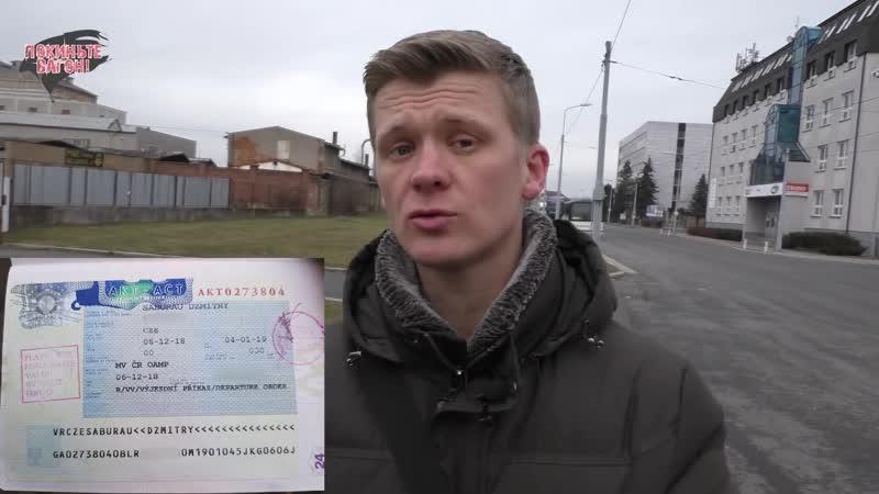 Как мы БОДАЛИСЬ с чешской полицией_⁄Украинские агентуры по трудоустройству