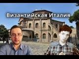 Разговорный стрим о Византийской Италии