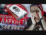 Дима Масленников Шокирующая ПОСЫЛКА с ДАРКНЕТ за 500к Гусейн Гасанов