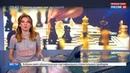 Новости на Россия 24 • Сборная по шахматам вернулась в Москву с победой