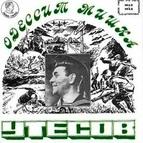 Леонид Утёсов альбом Одессит Мишка