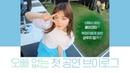 VLOG│악뮤 수현이의 오빠 없는 첫 공연 브이로그│Someday Festival
