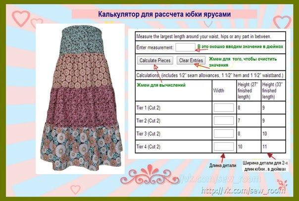 Как сшит юбку с ярусами 171