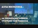 Панельные дискуссии по семинару Свидание с судьбой Тони Роббинса Алла Милютина