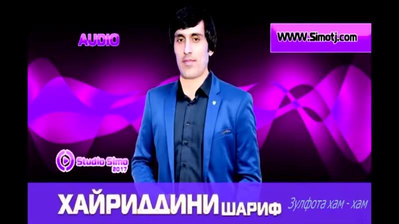 ХАЙРИДДИНИ ШАРИФ ЗУЛФОТА-2018 MP3 СКАЧАТЬ БЕСПЛАТНО