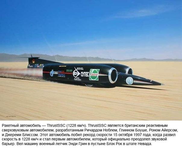 самая быстрая техника на планете самые быстрые средства передвижения, созданные руками человека...