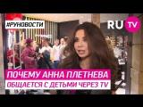 RU-Новости: Почему Анна Плетнева общается с детьми через TV