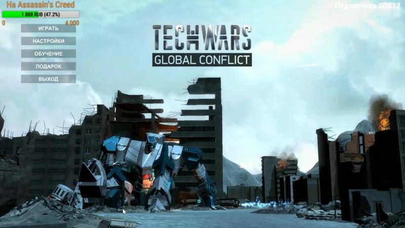 Techwars: Global Conflict ► Free-to-play ► Вот это поворот ! (Стрим)