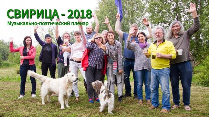 СВИРИЦА 2018 Музыкально поэтический пленэр Хроника трёх дней