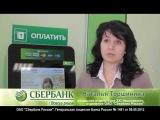 Сбербанк. Как оплатить услуги ЖКХ через онлайн-банк