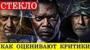 Стекло (2019) - обзор критики фильма