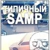 Типичный SAMP | Мемы