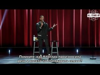 Marlon Wayans / Марлон Уайанс: Кардашианы и Кейтлин Дженнер (2018)