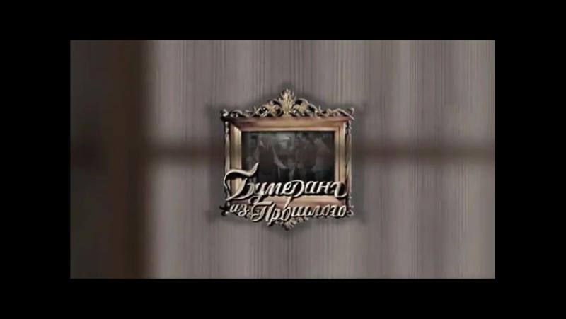 Заставка телесериала Бумеранг из прошлого (Россия, 2010)