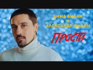 Дима Билан и Александр Филин - Прости (OST