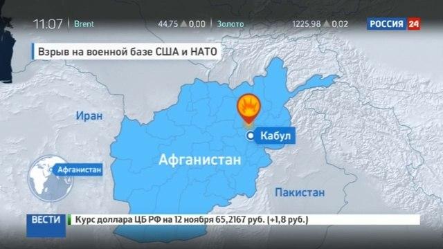 Новости на «Россия 24» • Взрыв американской базы в Афганистане: трое погибших, 15 раненых