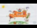 """Лагерь """"Краски лета""""_ День наоборот"""