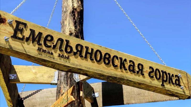 Заимка Емельяновская горка