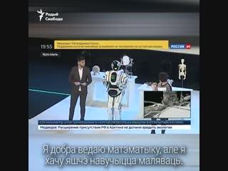 «Россия 24» паказала чалавека пад відам сучаснага робата