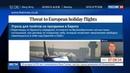 Новости на Россия 24 • Авиарейсы между Великобританией и Европой могут отменить из-за Brexit