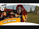 Total War Arena - Победа Рима - Неоспорима!