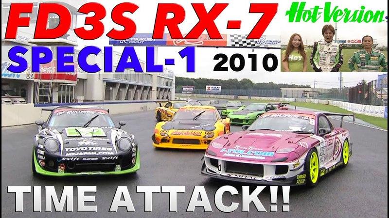 FD3S RX-7特集-1 チューニングカー タイムアタック【Best MOTORing】2010