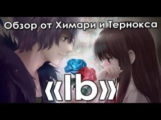 Обзор на игру «Ib» от Химари и Тернокса