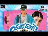 Yuvaraju Telugu Full Movie || Mahesh Babu , Simran , Sakshi Shivananda