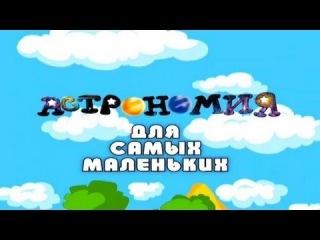 Развивающий мультфильм для детей от от 2 до 12 лет - Астрономия для самых маленьких