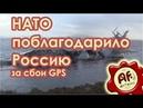 НАТО поблагодарило Россию за сбои GPS