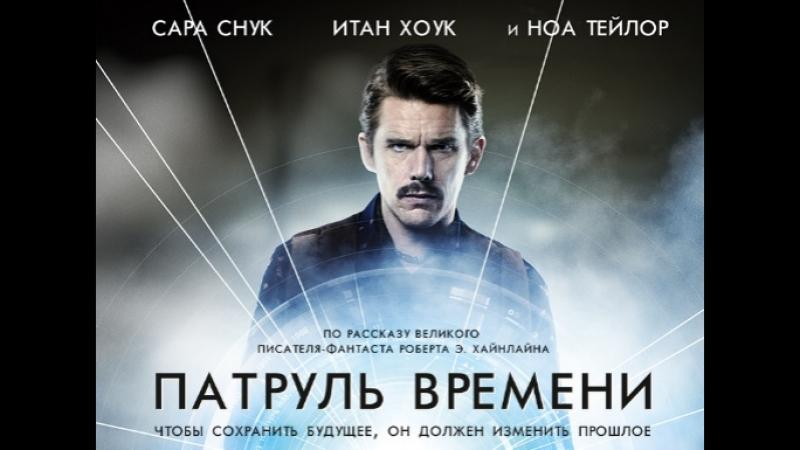 Патруль времени Предопределение (2014)