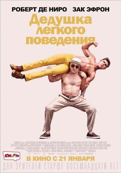 Дедушка легкого повeдения (2016)