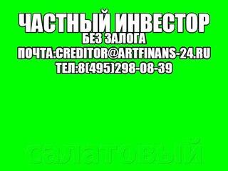 Новосибирск займу деньги под расписку займ экспресс асбест
