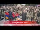 Революция в Армении почему РФ решила не вмешиваться Безумный мир