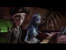 Corpse Bride - OST Труп Невесты - The Piano Duet ( RUS )