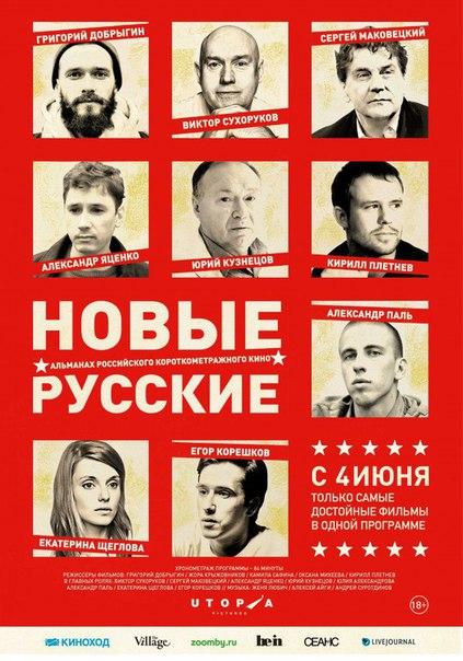 Русские комедии 2016 скачать торрент.