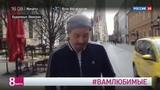 Новости на Россия 24 Евгений Миронов прочел стихи Пушкина на улицах Будапешта
