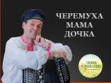 Песни на слова Ивана Бардина и Натальи Геут 05.09.18