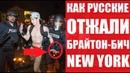 Русский район Брайтон бич, улицы Бруклина, квартал Нью Йорка, США. Путешествия Rukzak