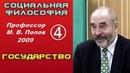 Профессор М В Попов 04 Государство 15 05 2009