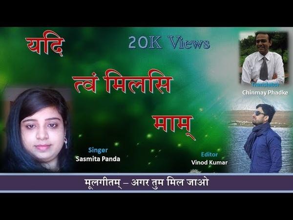 Agar Tum Mil Jao | Sanskrit Version | Cover | Sasmita Panda