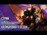 OVERWATCH игра от Blizzard. СТРИМ! Калибровка в 11 соревновательный сезон вместе с JetPOD90.