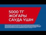 Бонусная акция - Спортмастер Казахстан