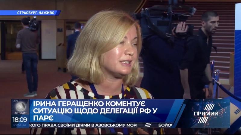 Росія більше не зможе повернутись у ПАРЄ - Ірина Геращенко
