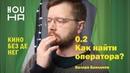 0.2 КАК НАЙТИ ОПЕРАТОРА Валера Бакланов