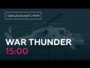 War Thunder. Воздушные волки
